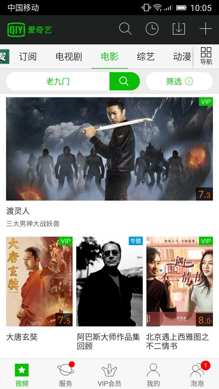 爱奇艺app电影频道banner