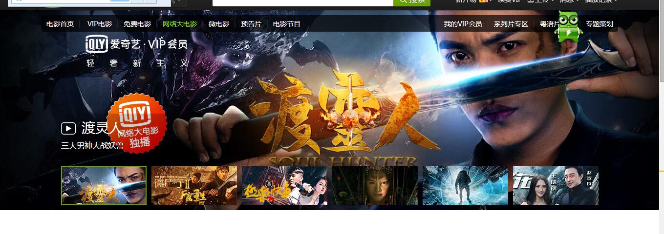 爱奇艺网络大电影banner