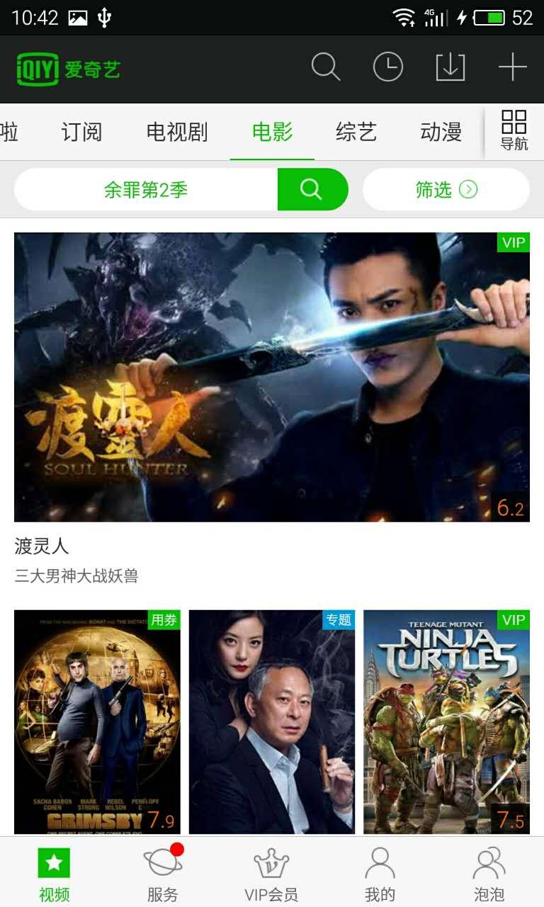 爱奇艺电影频道banner