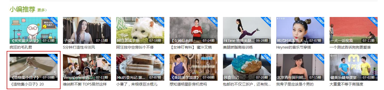 爱奇艺生活频道 造物集小日子20 0719