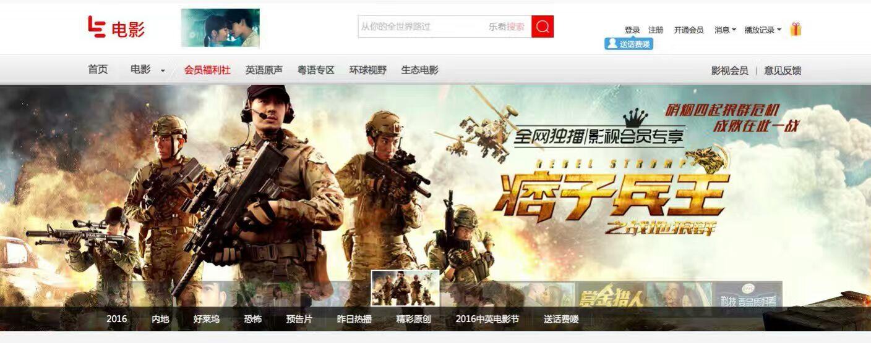 电影频道banner