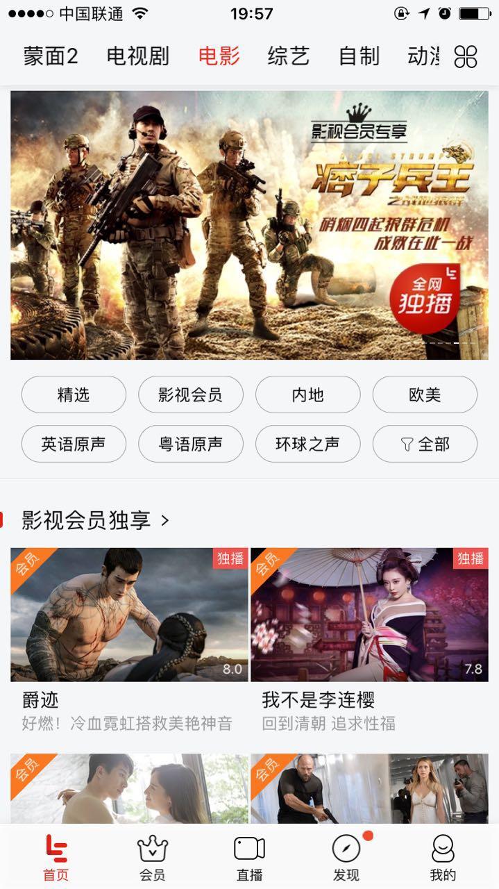 手机端-电影频道banner