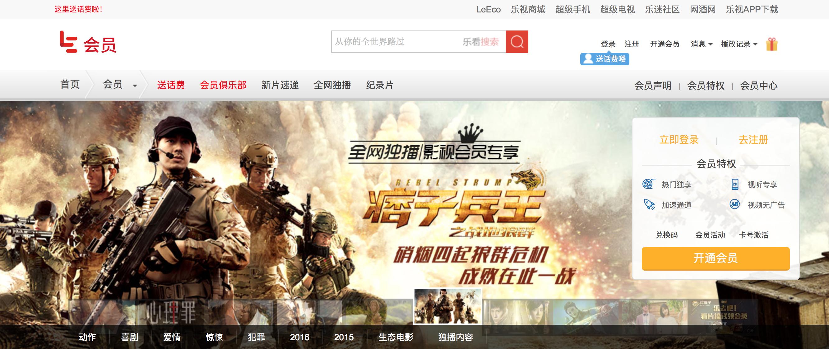 会员频道banner