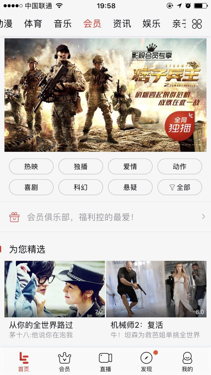 手机端-会员频道banner