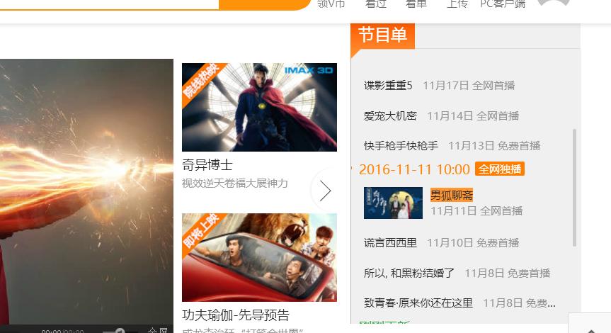 腾讯电影频道节目单推荐