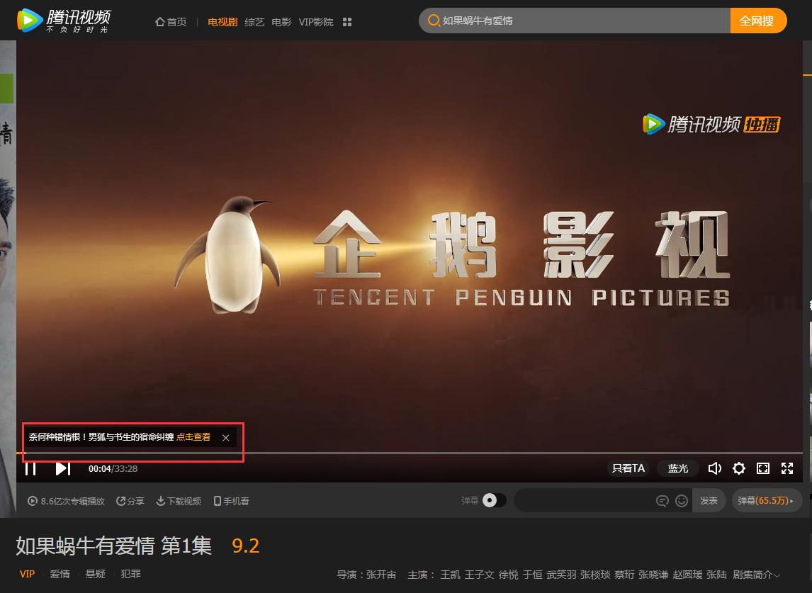 腾讯PC端文字链推荐