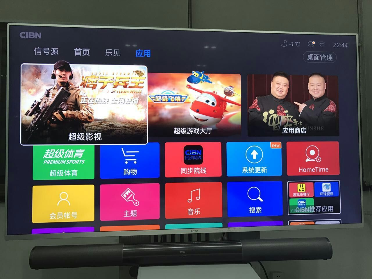 TV端 应用icon