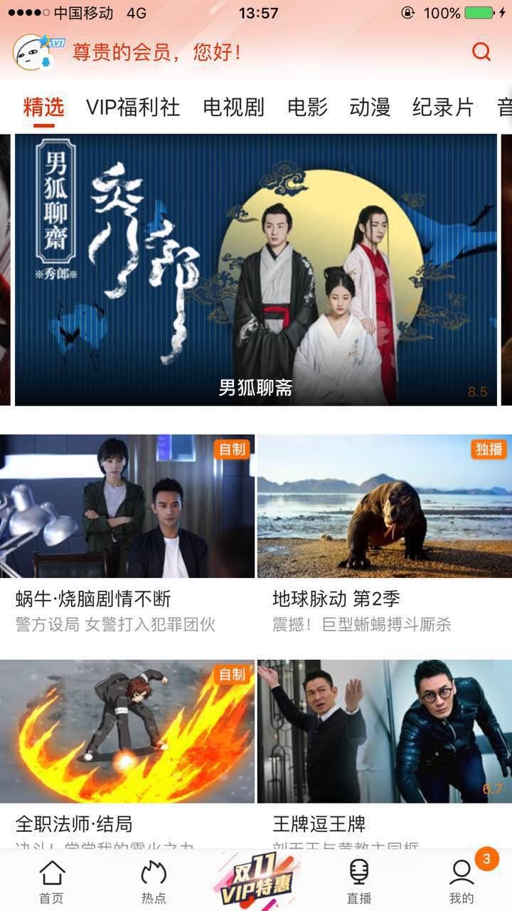腾讯手机端双十一会员精选频道推荐