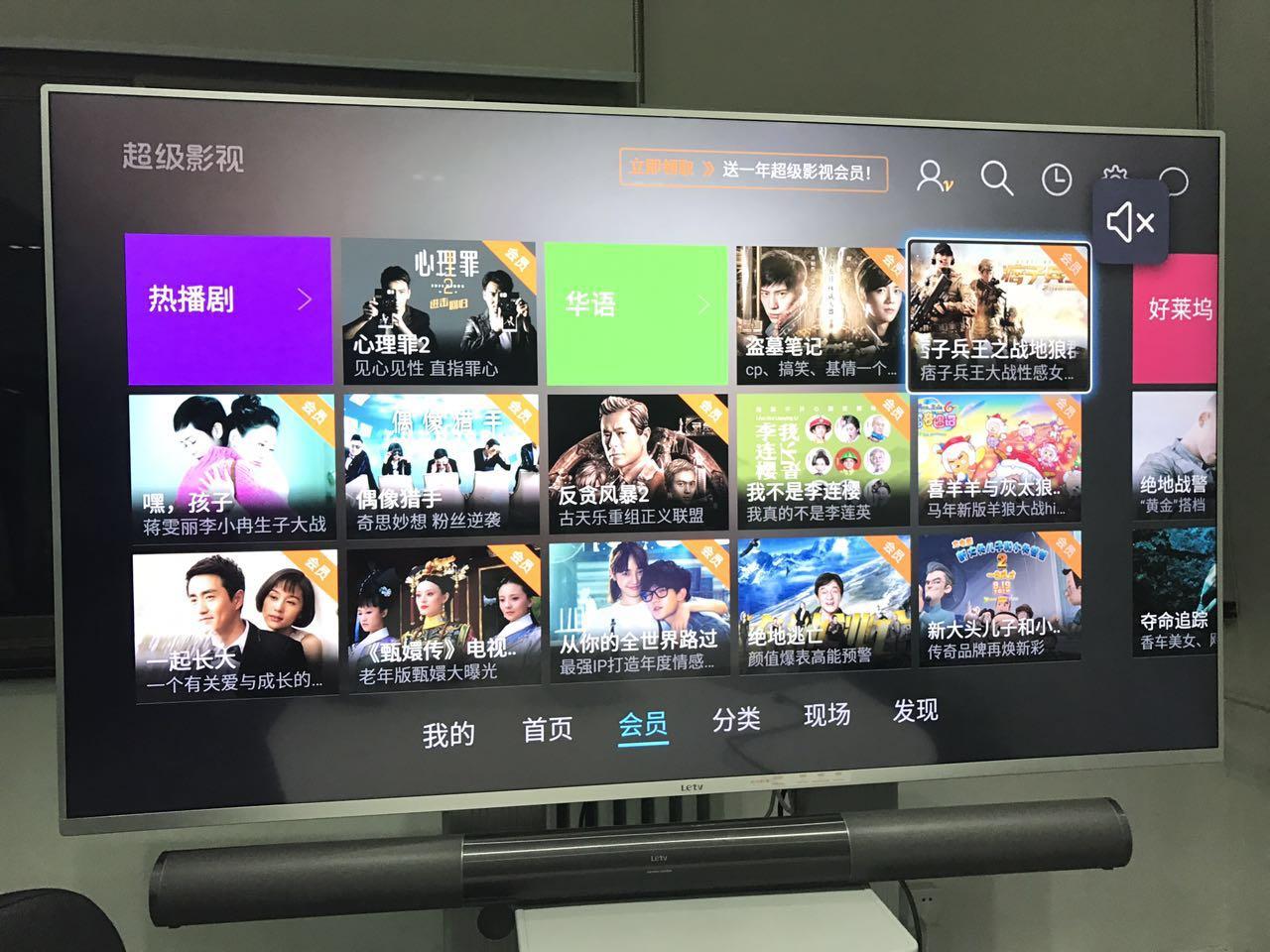TV端-会员频道华语推荐