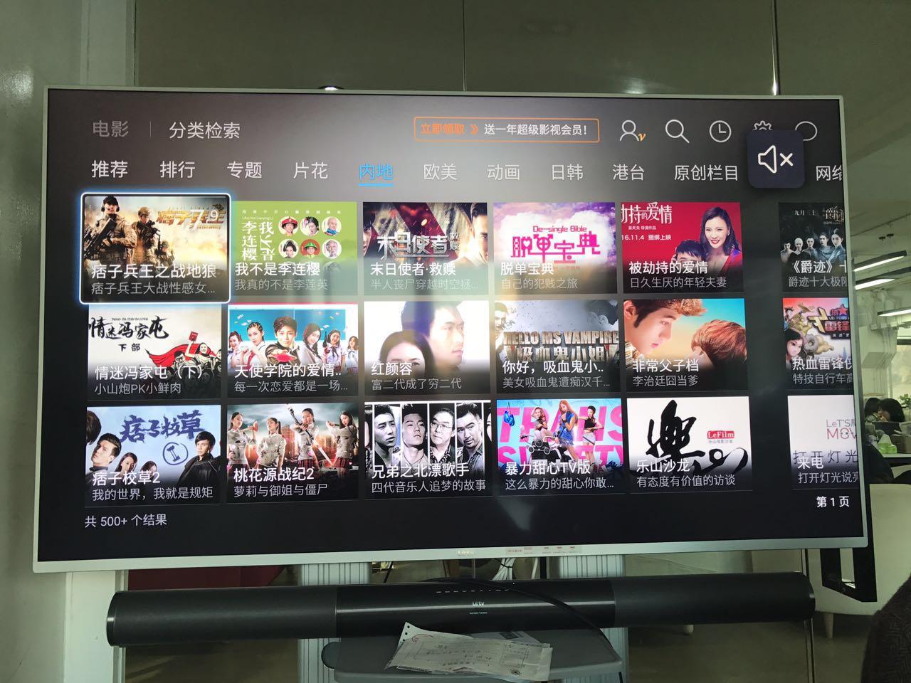 TV端-内地频道推荐