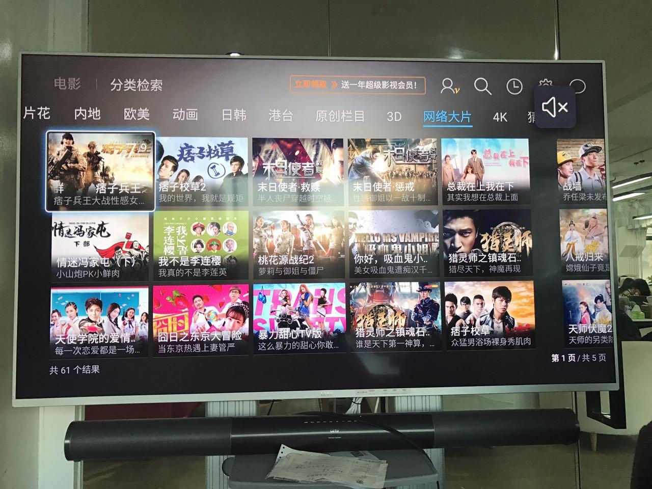 TV端-电影频道网络大片推荐