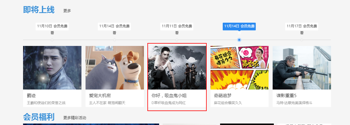 乐视pc端会员频道即将上线推荐
