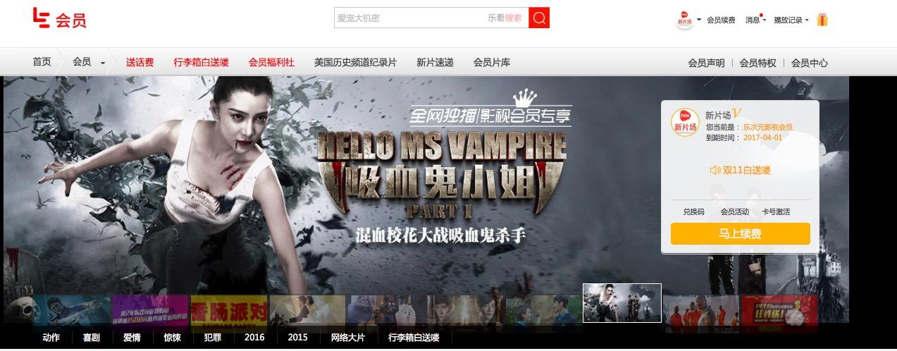 乐视pc端会员频道banner
