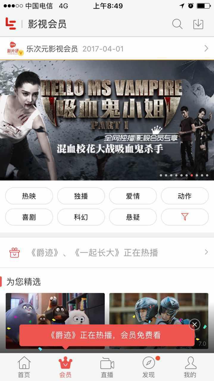 乐视手机端会员频道banner