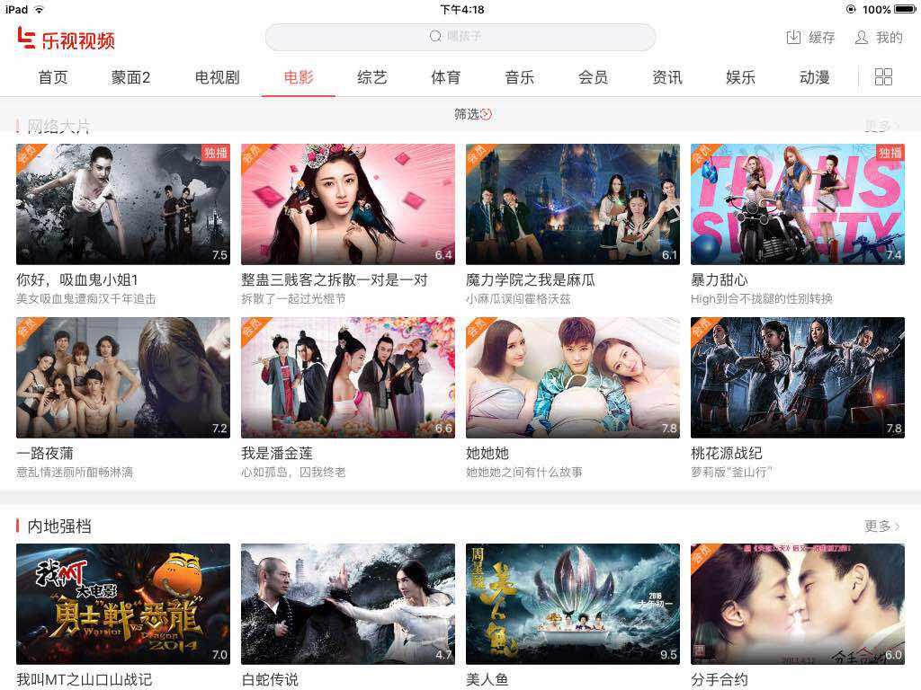 乐视pad端电影频道网络大片推荐