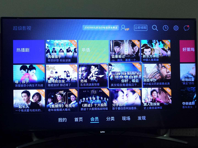 乐视tv端会员频道华语推荐