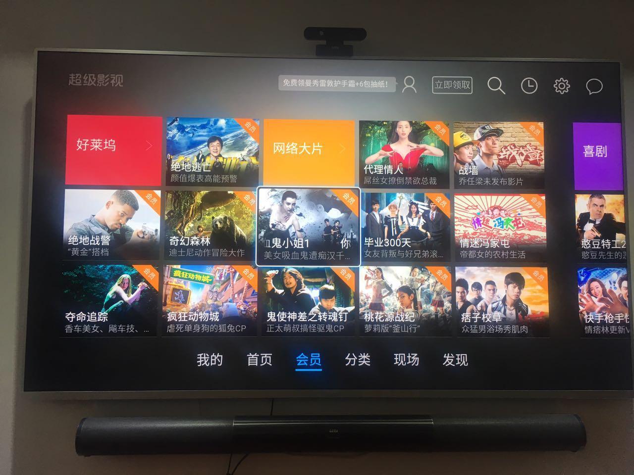 乐视会员频道网络电影推荐