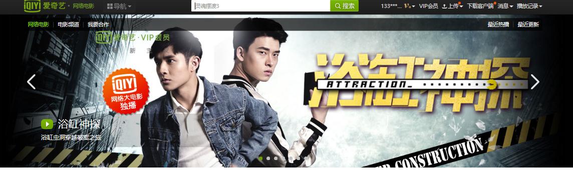 爱奇艺网络电影banner第二版海报