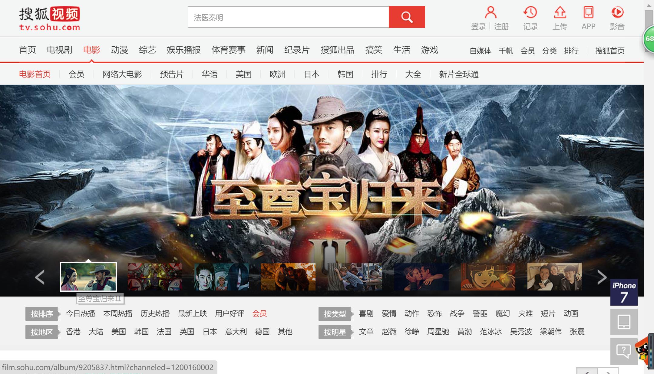 搜狐电影频道首页Banner推荐