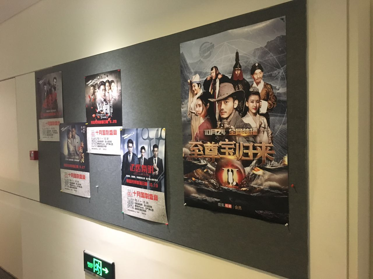 搜狐内部通告栏张贴海报