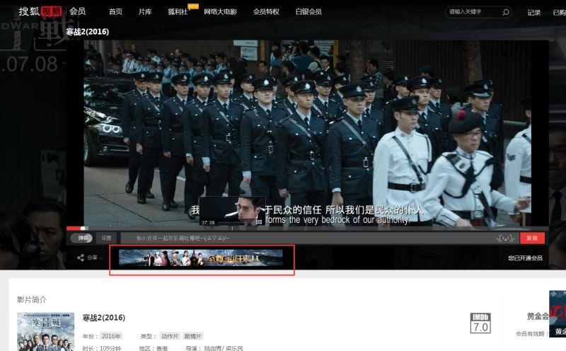 搜狐全付费影片播放页面推广位