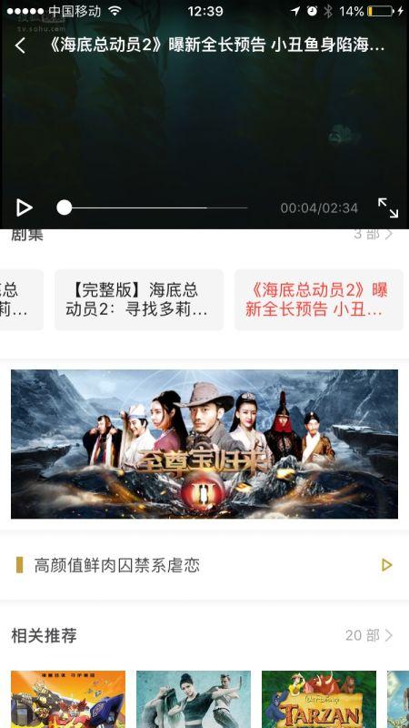 搜狐手机客户端 电影频道硬广