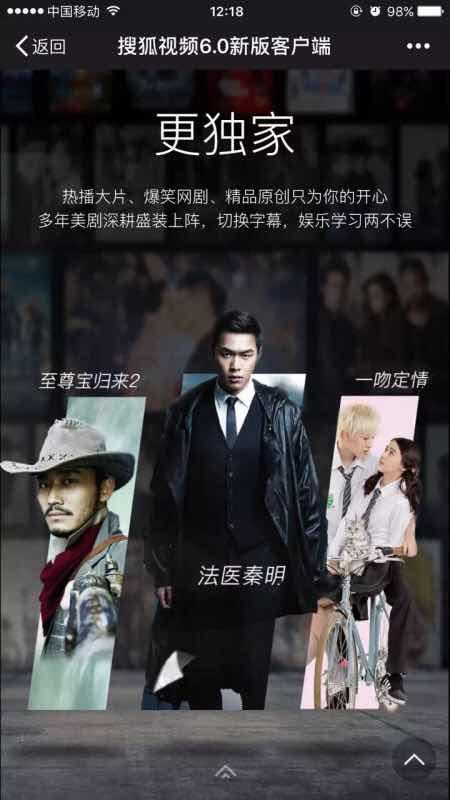 搜狐视频客户端更新推广