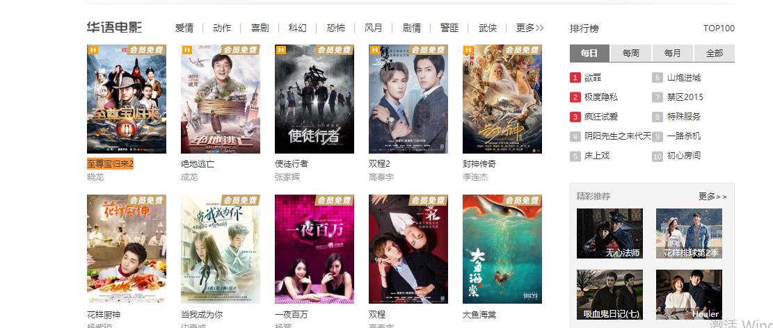 搜狐电影频道华语电影推荐