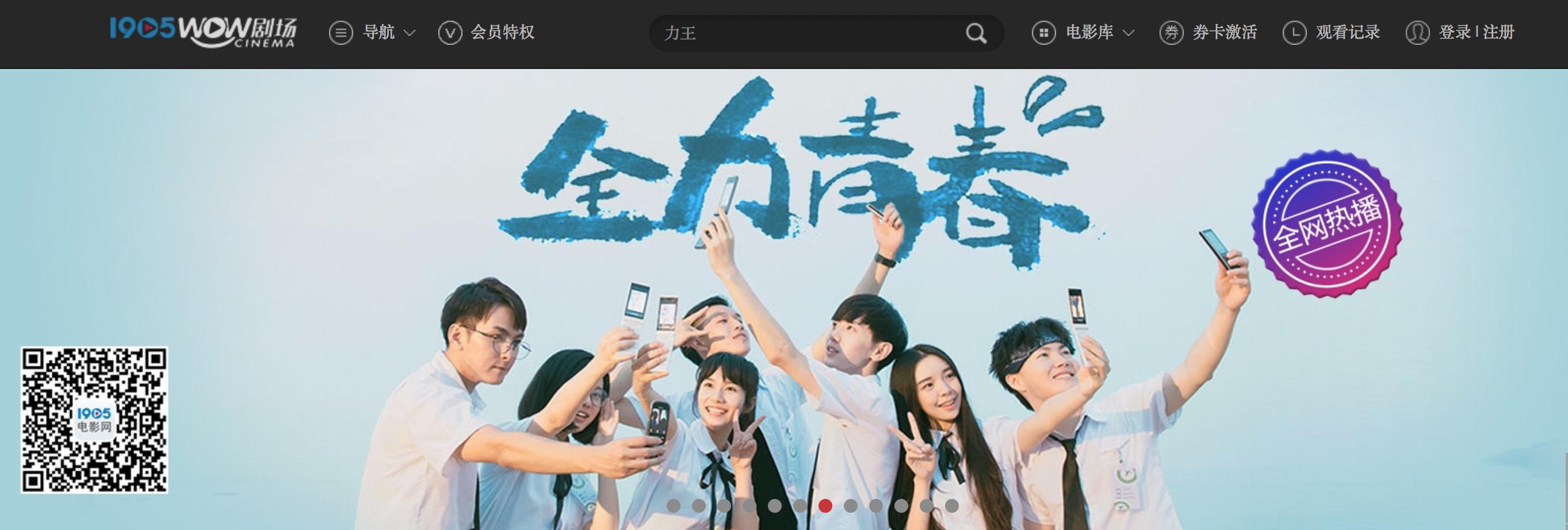 电影网网页端首页banner推荐