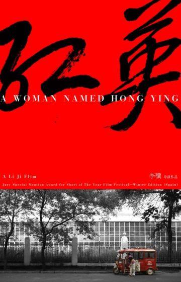 入围全球十三个电影节,十四个奖项的独立短片-《红英》,新片场首发。 - 李骥