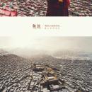 色达短片《天空之城》 - 庞太师