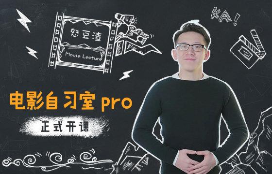 《电影自习室pro》课程正式上线