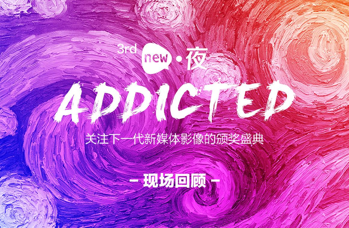 Addicted 丨 New夜新媒体影像颁奖典礼