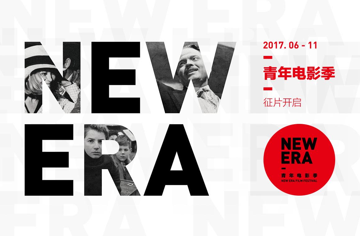 new era青年电影季征片开启