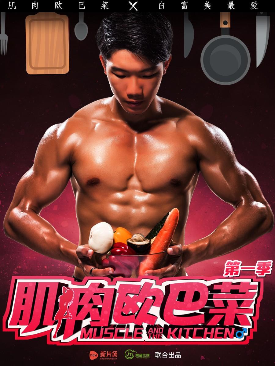 肌肉欧巴菜