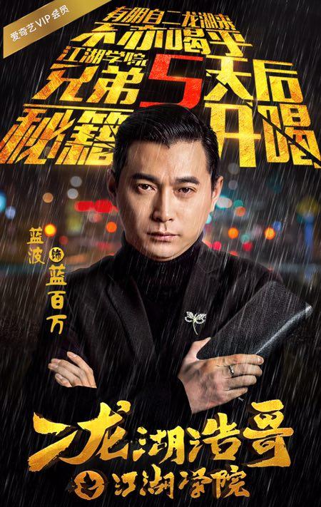 二龙湖浩哥之江湖学院 4月8日上线超级IP谱新篇