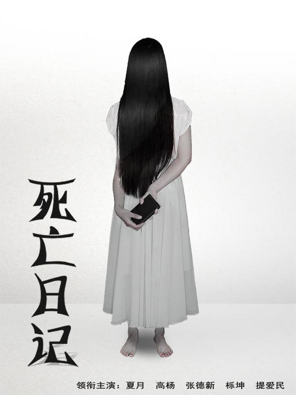 聊斋艳谭暴风影?_网络大电影《死亡日记》定档5月31日暴风影音独播!