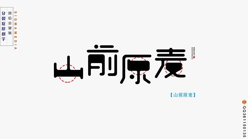 字体设计独孤九剑 设计字体这9种常用手法不得不知