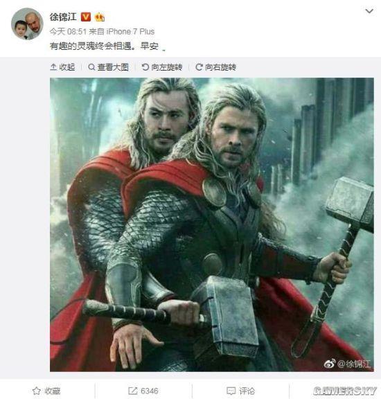 徐锦江雷神.jpg