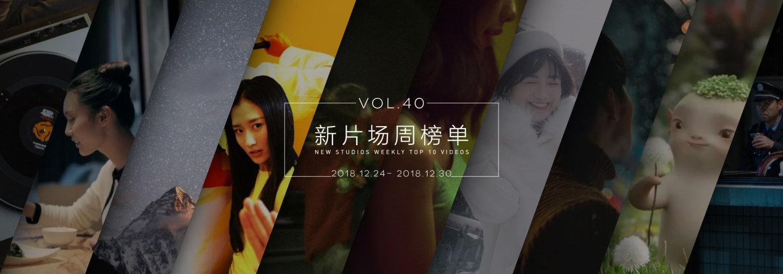 新片场周榜单-40.jpg