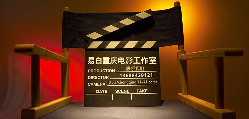 重庆电影人806-2.jpg