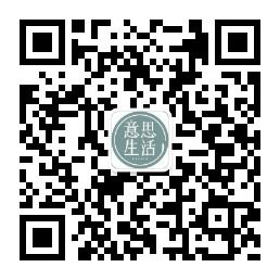 意思生活二维码(精致实用的居家生活指南   扫码获取参与免费改造、折扣单品清单).jpg