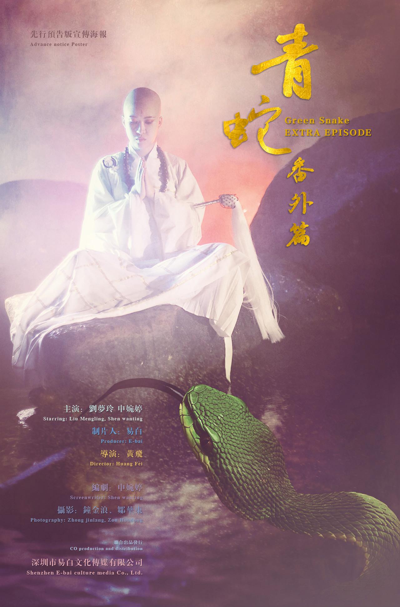 青蛇预告海报.jpg