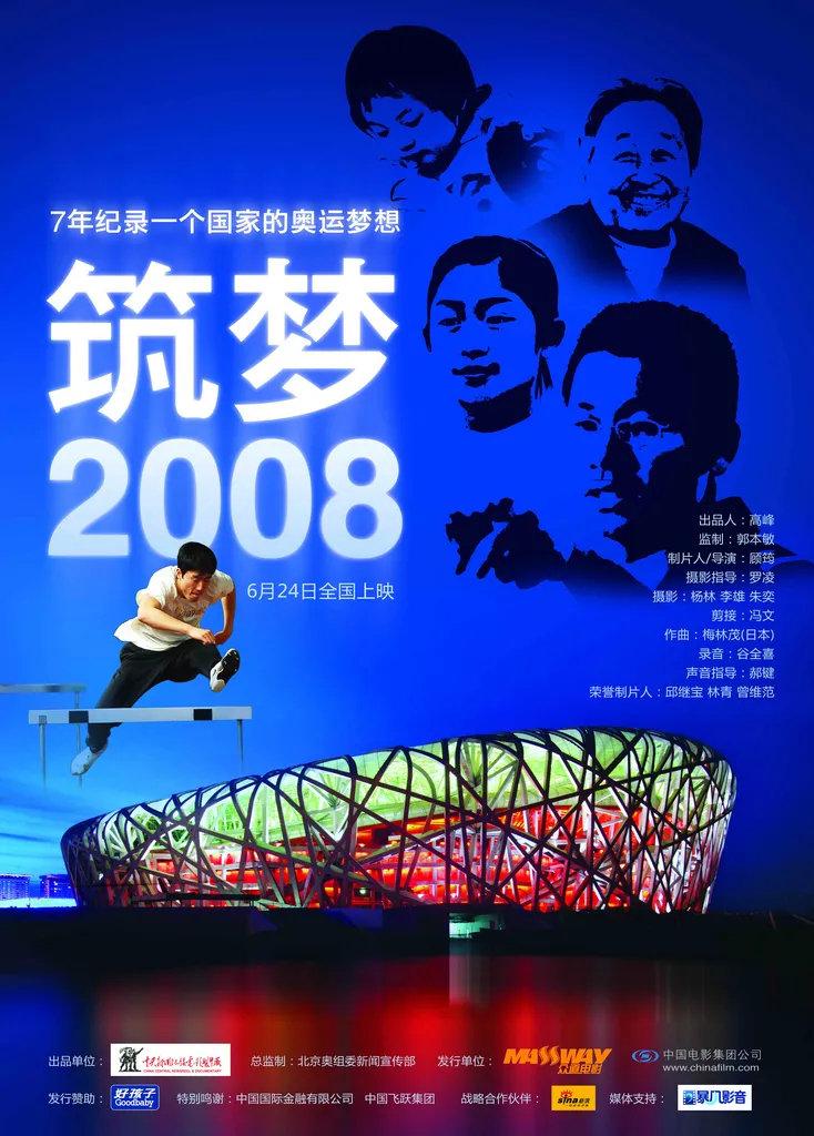 《筑梦2008》海报 图源:豆瓣