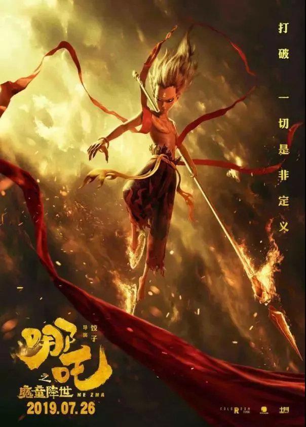 《哪吒之魔童降世》海报 图源:豆瓣