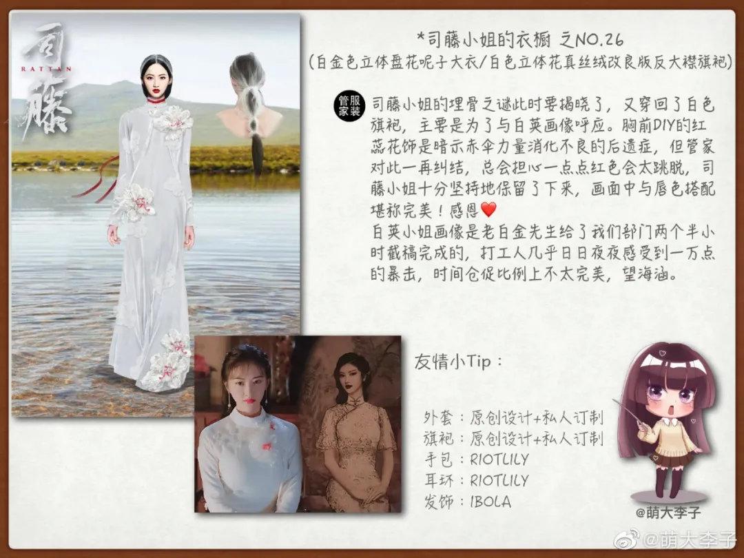 """李萌在微博发布""""司藤小姐的衣橱"""""""