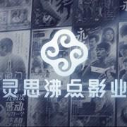 北京灵思沸点影业有限公司