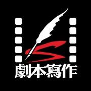 电影剧本写作专栏-文道