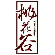桃花谷影视制作 张茜