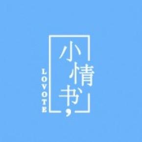 小情书LOVOTE